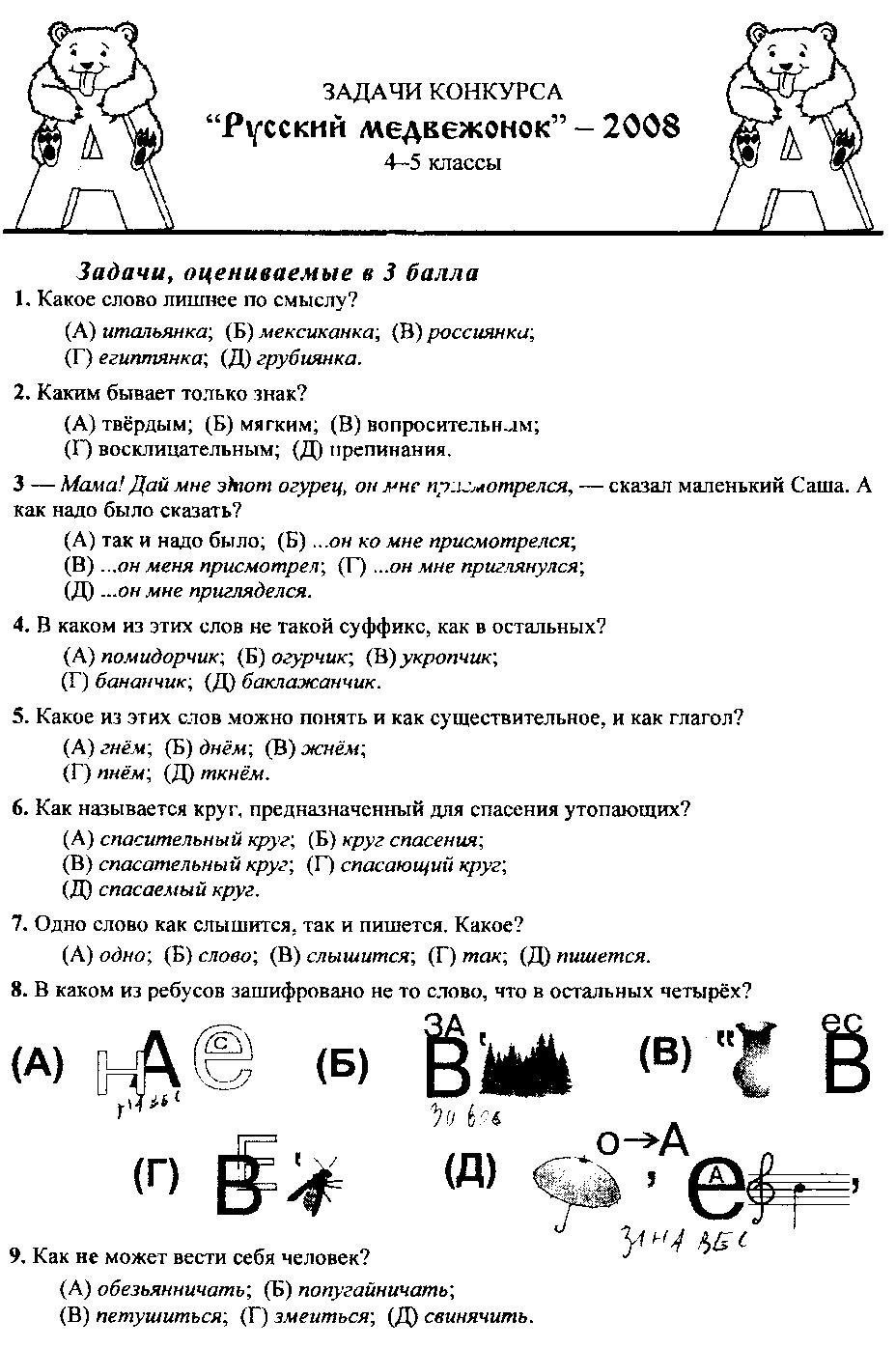 77Конкурс я энциклопедия 8 класс ответы